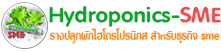 Hydroponic-SME