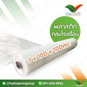 พลาสติกโรงเรือน 100mc